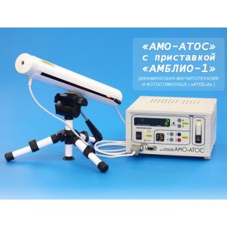 Аппарат лечения зрения АМО-АТОС с приставкой АМБЛИО-1 в