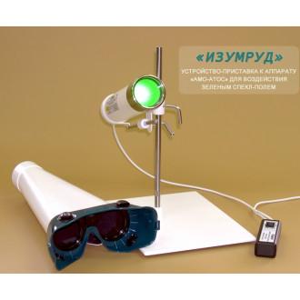 Аппарат лечения зрения - приставка ИЗУМРУД к аппарату АМО-АТОС для воздействия спекл-полем зеленого спектра в