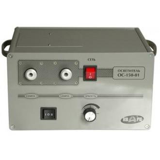 Осветитель эндоскопический ОС 150-01 Кварц в